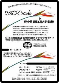 0506cafe