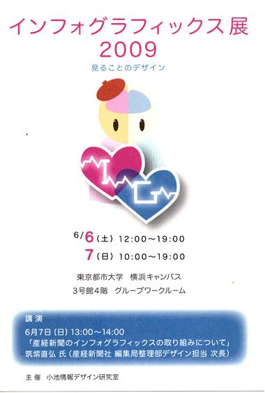 Info2009_3